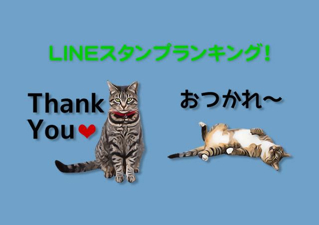 LINEスタンプ「いろんなキジトラ♪」人気ランキング!