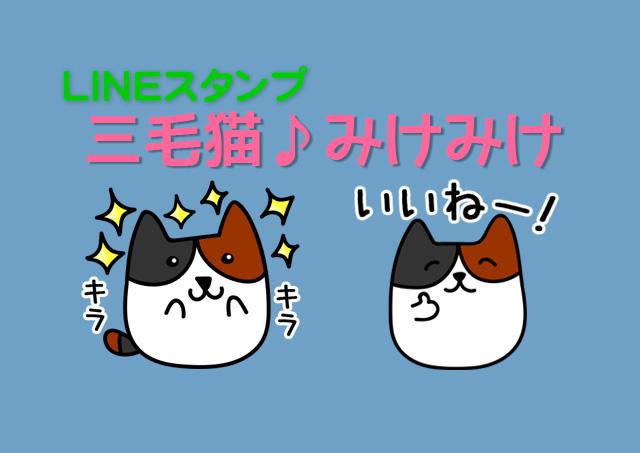 LINEスタンプ「三毛猫♪みけみけ」をご紹介!
