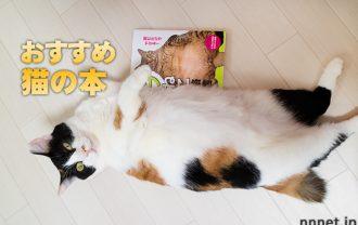 おすすめ!猫の本