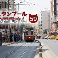 ランチをとっていると足元に猫が・・・【連載】イスタンブールの100匹猫さん 59匹目