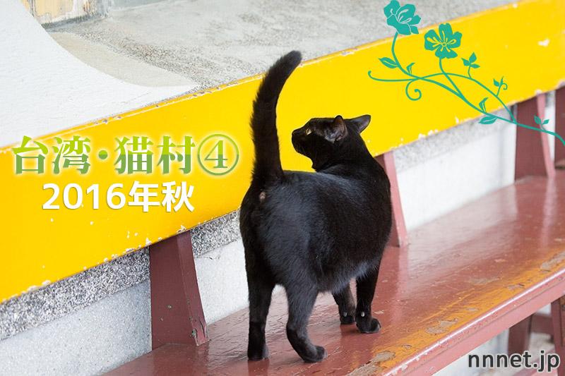猫村の山側にはお店がたくさん!【連載】台湾・猫村を旅する④2016年秋~