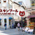 濃い色の三毛猫さんを追跡!【連載】イスタンブールの100匹猫さん 82匹目