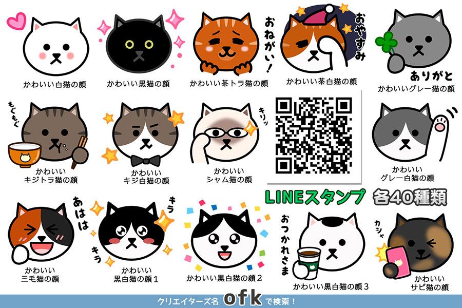 14種類の猫の柄がかわいい!猫のLINEスタンプが登場!